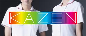 KAZEN(医療)